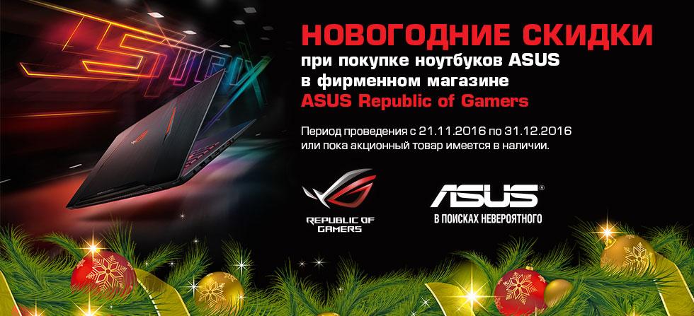 Новогодние скидки на ноутбуки ASUS